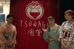 【tsunago食堂】日よけ暖簾